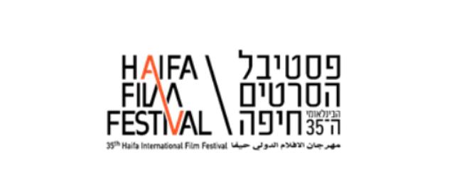 פסטיבל הסרטים ה - 35 חיפה (צילום: באדיבות פסטיבל הסרטים חיפה)