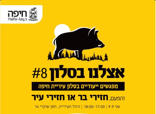 """מפגש בנושא חזירי הבר בעיר חיפה (יח""""צ)"""