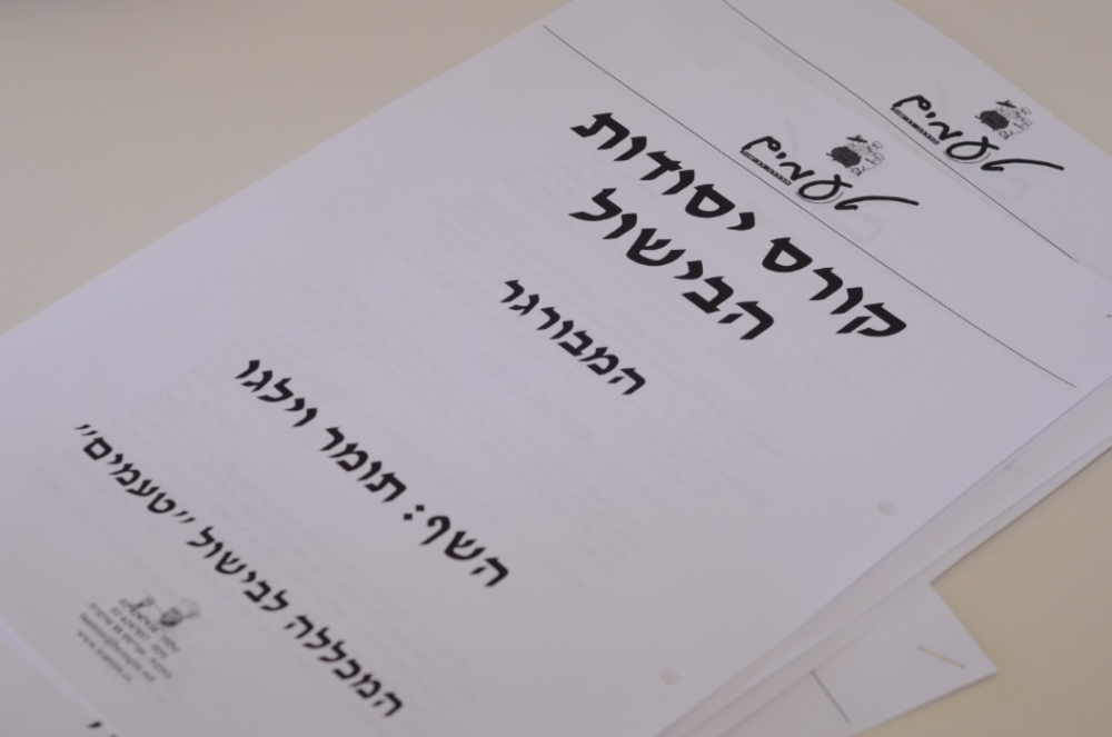 """קורס הכשרה תעסוקתית כעוזרי טבח, מתקיים לראשונה ביוזמת עמותת אלווין ישראל ומבוצע על-ידי המכללה לבישול """"טעמים""""."""