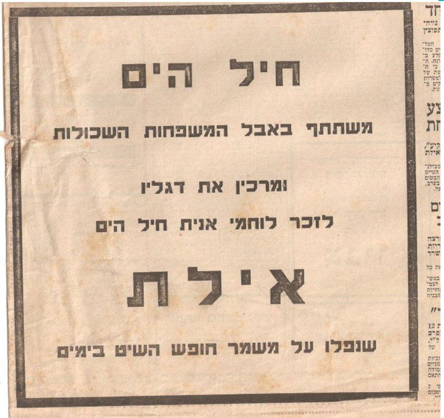 מודעת אבל שפורסמה בעיתון בשנת 1967 (צילום: באדיבות איציק גולדנברג)