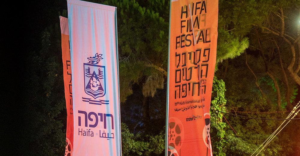 דגלי פסטיבל הסרטים ה-35 בחיפה - ערב הפתיחה (צילום: ירון כרמי)