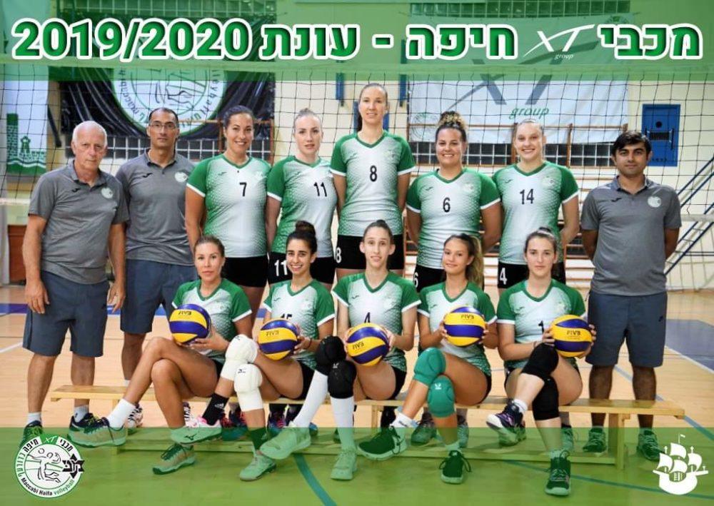 מכבי חיפה כדורעף (צילום: ראובן כהן)