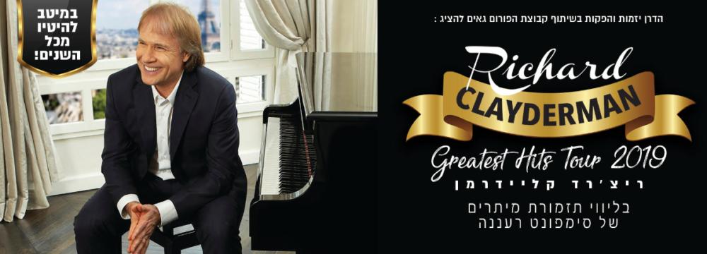 """ריצ'ארד קליידרמן בישראל (צילום: יח""""צ - ברק כרטיסים)"""