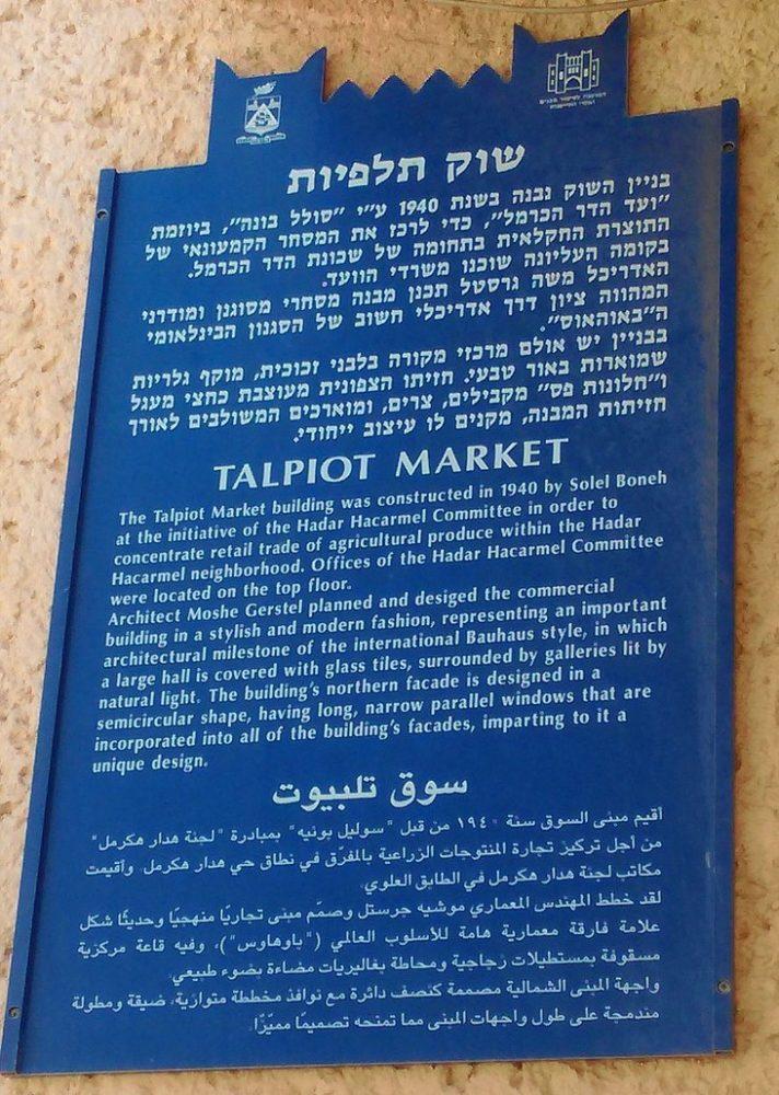 שלט הכניסה לשוק תלפיות חיפה (צילום: נילי בנו)