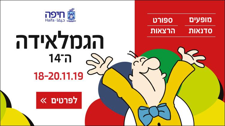 עיריית חיפה מלבני –  מובייל