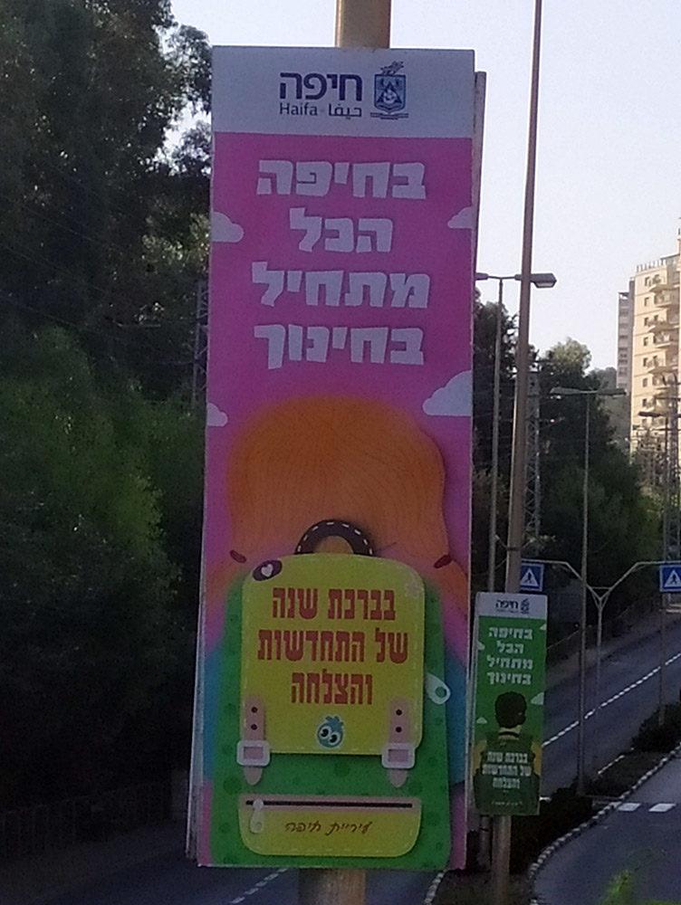 """שלט """"הכל מתחיל בחינוך"""" - חיפה (צילום: ד""""ר יריב שגיא)"""