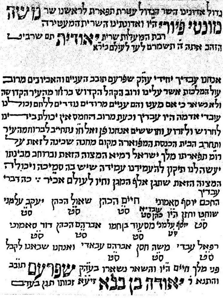 מכתב מאת יהודי שפרעם למה מונטיפיורי - פניה לעזרה