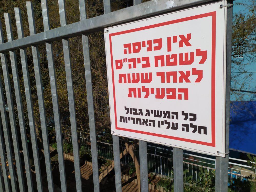 גדר בית ספר - אין כניסה לשטח בית הספר אחרי שעות הפעילות (צילום: ירון שגיא)