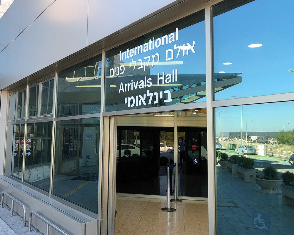 אולם מקבלי הפנים - שדה התעופה של חיפה (צילום: ירון כרמי)
