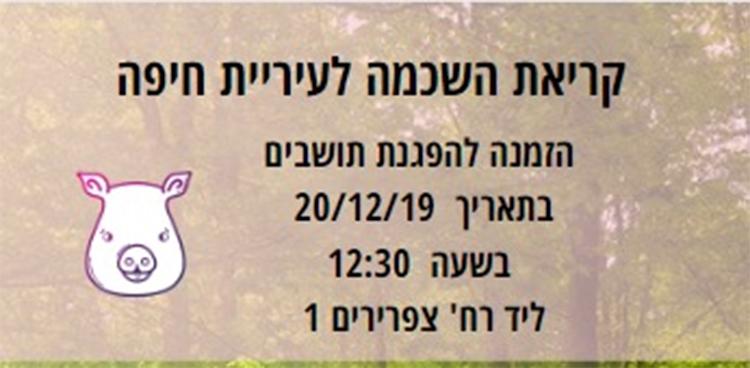 הזמנה להפגנה - סילוק חזירי הבר משכונות חיפה 201219