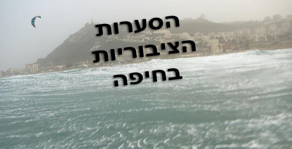 """הסערות הציבוריות בחיפה • פרשנות • ד""""ר יריב שגיא"""