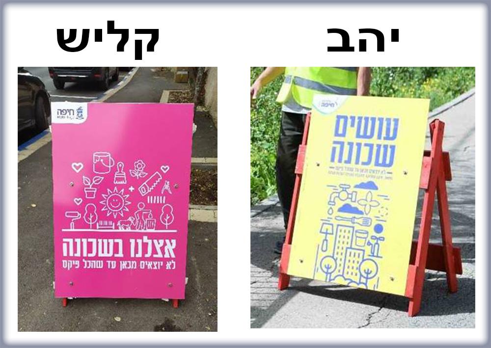מיתוג ניקיון - עושים שכונה - יהב מול קליש (צילום מתוך פרסומי עיריית חיפה)