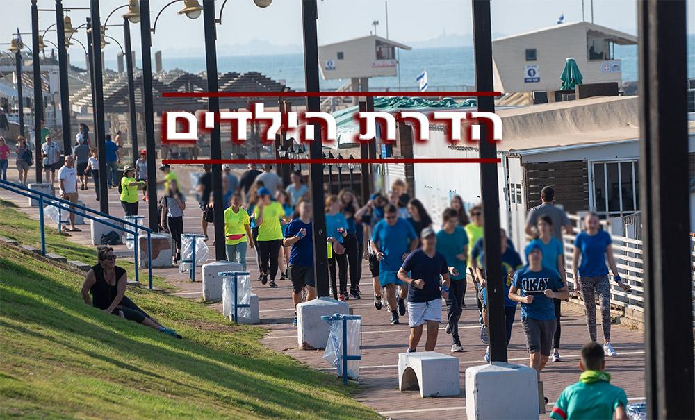 הדרת הילדים המתגוררים מחוץ לחיפה ממערכת החינוך החיפאית