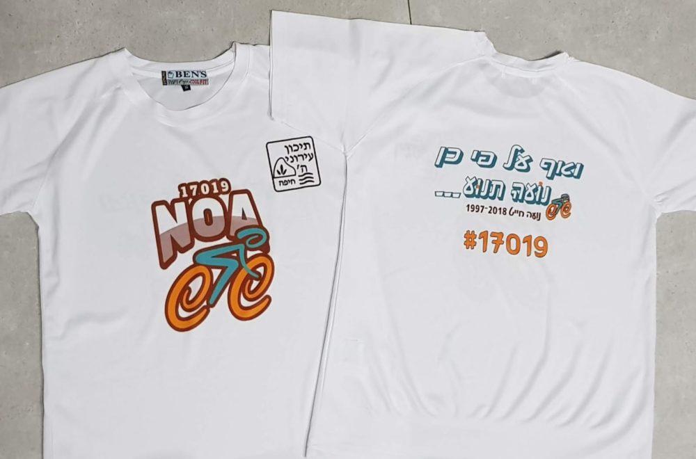 החולצות הודפסו בבית העסק באלי יופי של מתנות חיפה. https://www.inbali.co.il/ •  0523411497  (צילום: יוסי ברקאי)