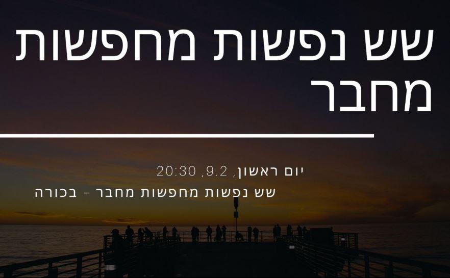 """""""שש נפשות מחפשות מחבר"""" – בכורה! (צילום: תאטרון הסטודיו חיפה)"""