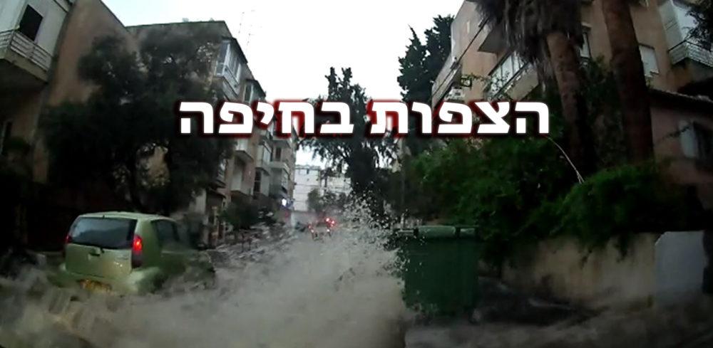 הצפה ברחוב הילל בחיפה (צילום: אלכס חכם)