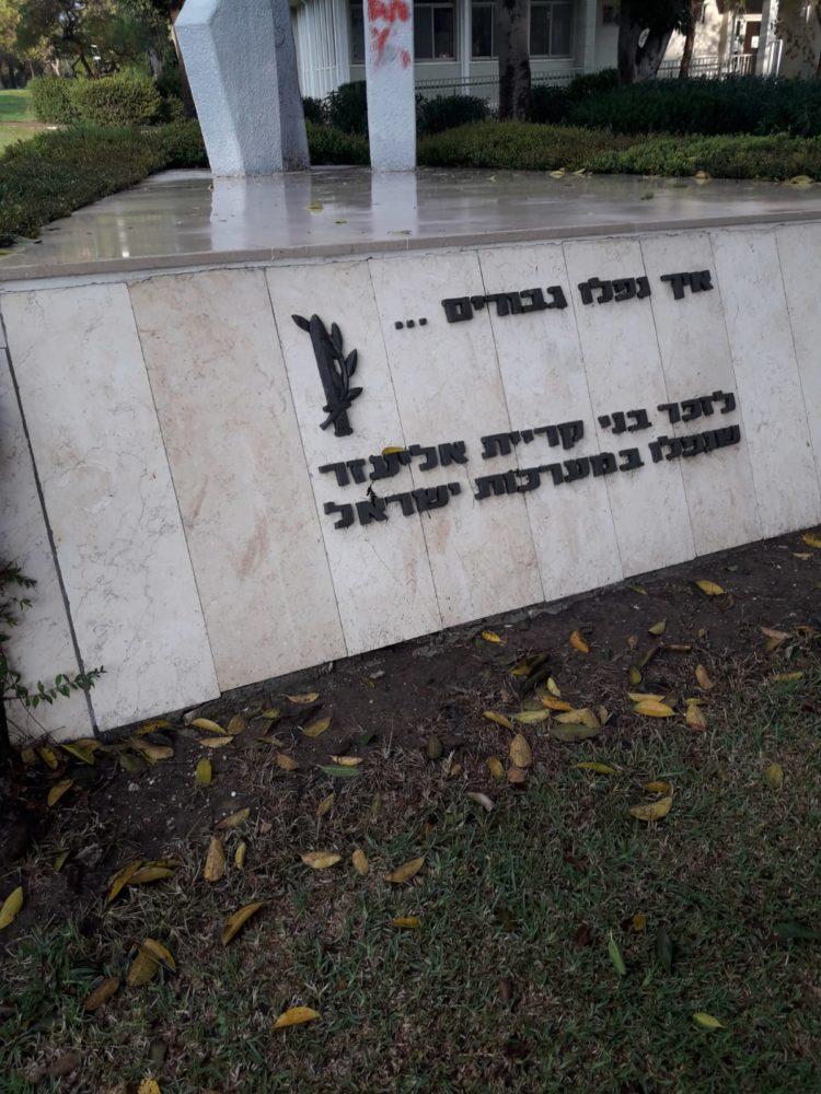 אנדרטה לזכר חיילים קריית אליעזר (צילום ורד חנין)