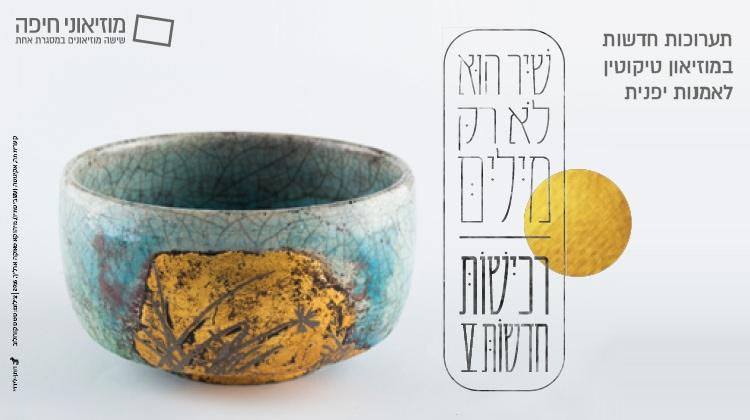 מוזיאוני חיפה מלבני מובייל