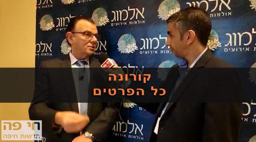 וירוס הקורונה - המידע המלא - ראיון עם פרופסור ציון חגי