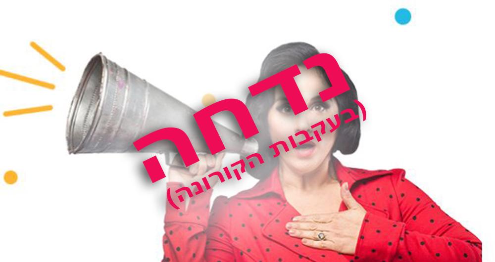 נדחה - רותם אבואב מופע סטנדאפ