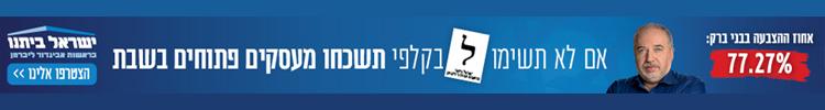 ישראל ביתנו רחב