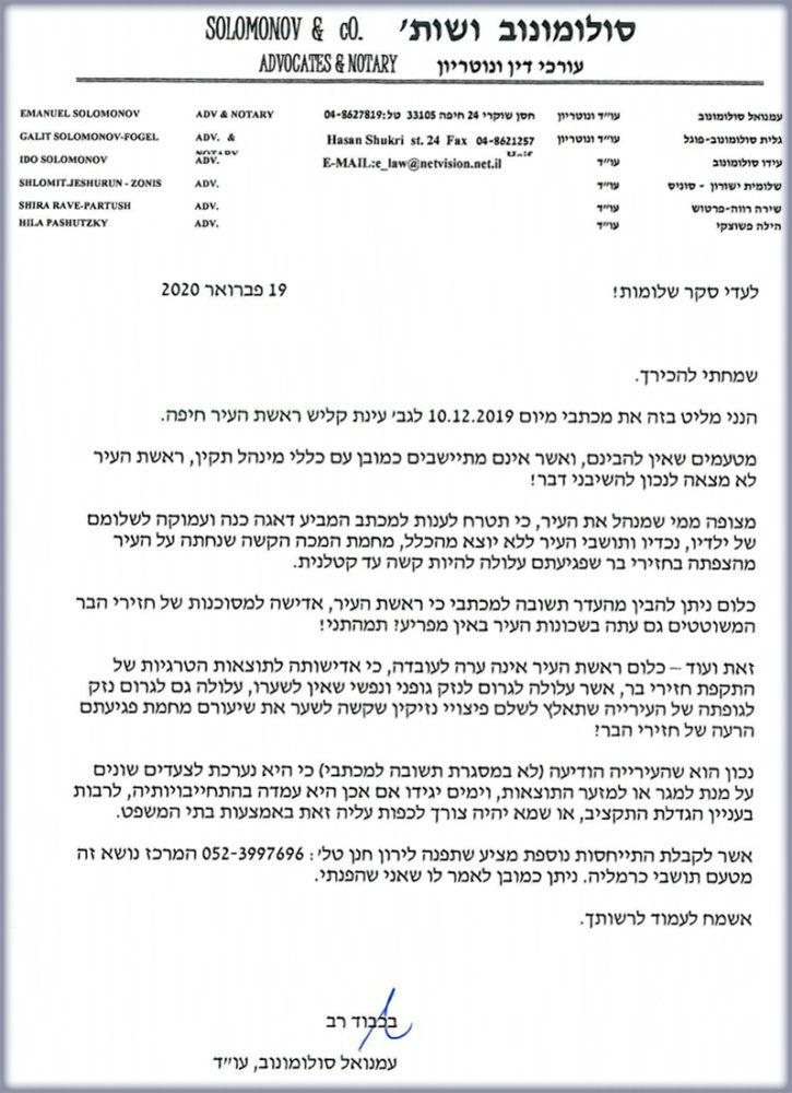 עדכון מאת עו״ד עמנואל סולומונוב בעניין מרעה החזירים בכרמליה והתעלמות עיריית חיפה