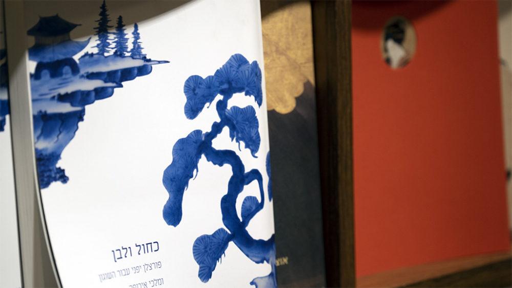 ספרים בחנות המוזיאון • תערוכות חדשות במוזיאון טיקוטין בחיפה (צילום: ירון כרמי)