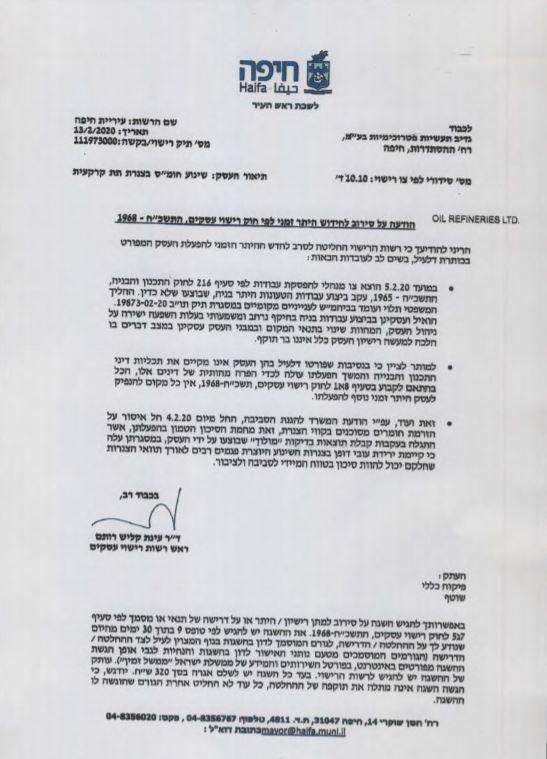 הודעת עיריית חיפה על סירובה לחדש היתר זמני לחברת גדיב