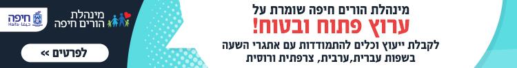 עיריית חיפה מינהלת הורים – רחב