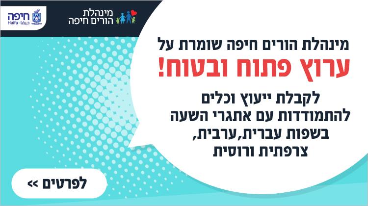 עיריית חיפה מינהלת הורים – מלבני