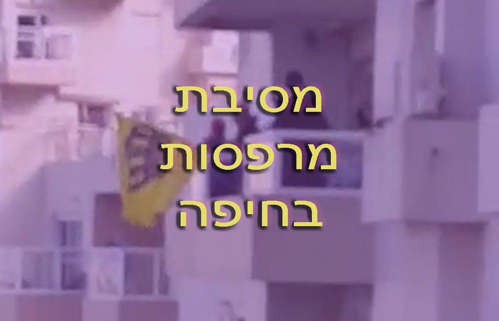 סגר קורונה - מסיבת מרפסות ברחוב ליאון בלום בחיפה