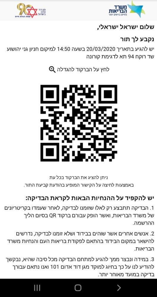 """מסרון (SMS) המזמין להיבדק במתחם הדרייב אין (דוגמה מאת מד""""א)"""