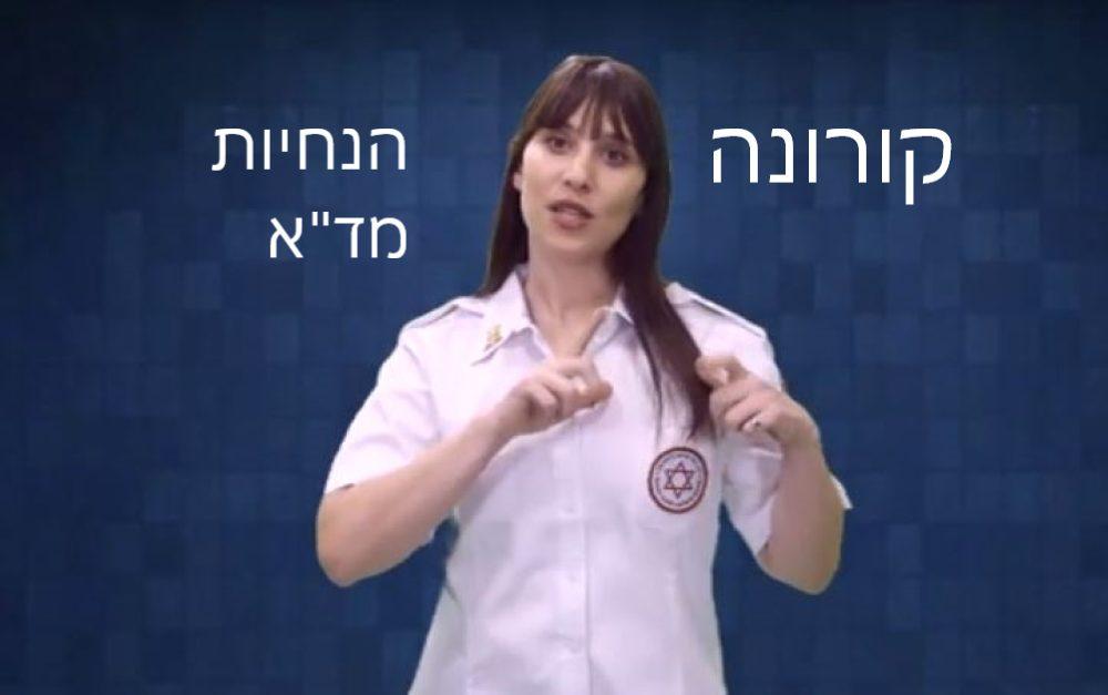 """קורונה - הנחיות מד""""א - וידאו"""