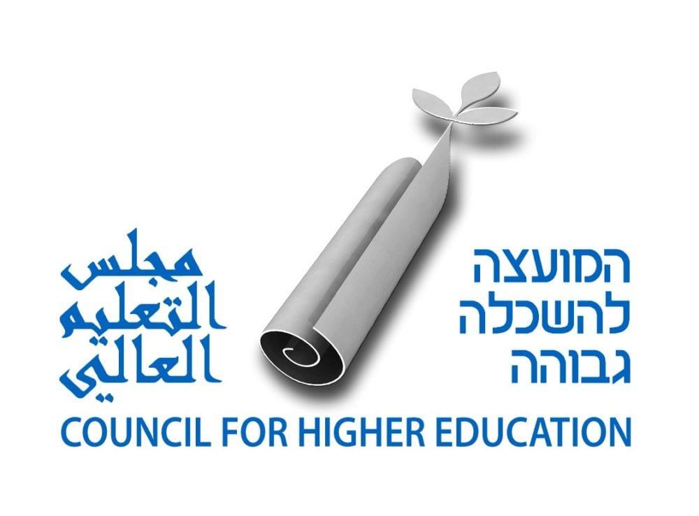 """המל""""ג - המועצה להשכלה גבוהה"""