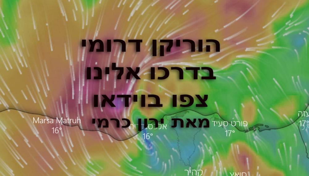 סערה דרומית עזה ונדירה תפקוד את ישראל בסוף השבוע - סקירת וידאו מאת ירון כרמי