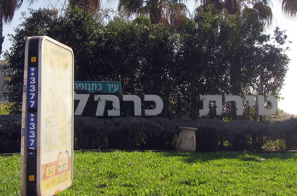 טירת כרמל - שלט הכניסה לעיר (צילום: ירון כרמי)