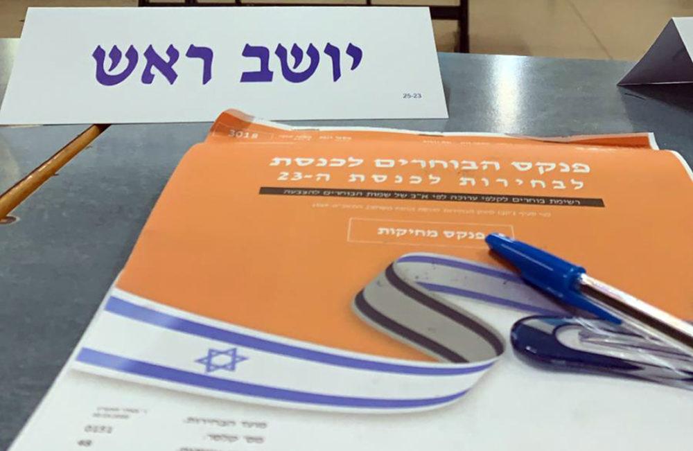 בחירות לכנסת - פנקס הבוחרים - הקלפי (צילום: חי פה)