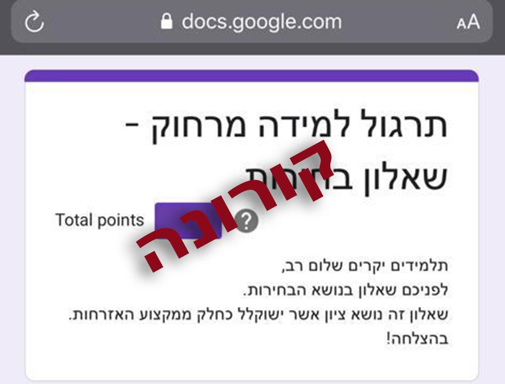 תרגיל למידה מרחוק בבית הספר ליאו באק בחיפה