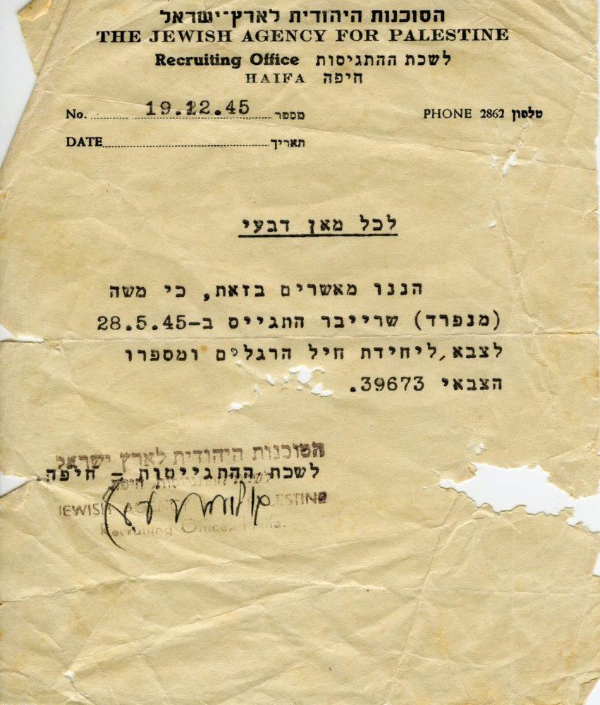מכתב הסוכנות היהודית על גיוסו של משה ב-1945