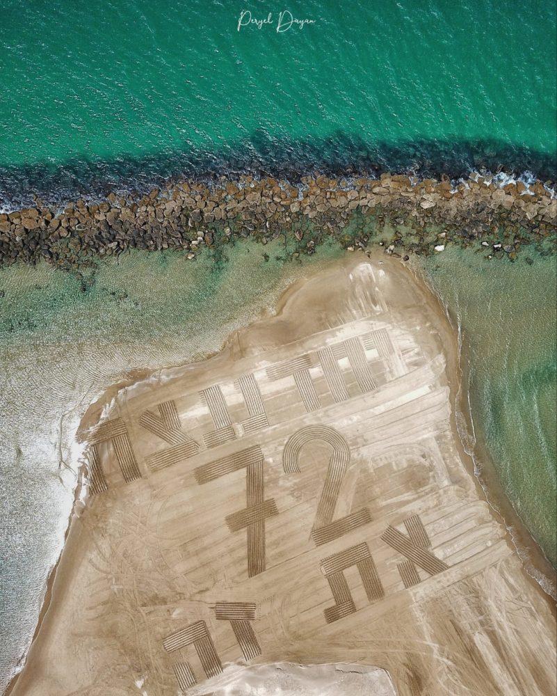 יום עצמאות 72 מאגף החופים חיפה(צילום: פריאל דיין)