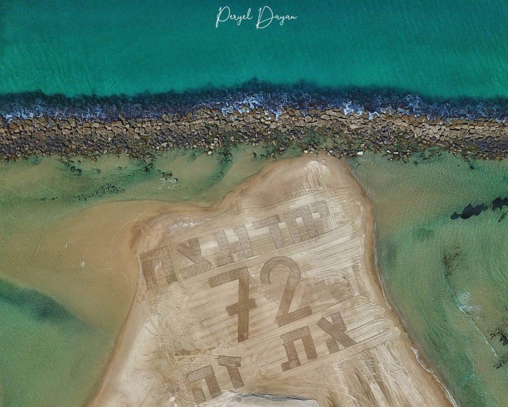 ציור ענק על חול - יום עצמאות 72 מאגף החופים חיפה (צילום: פריאל דיין)