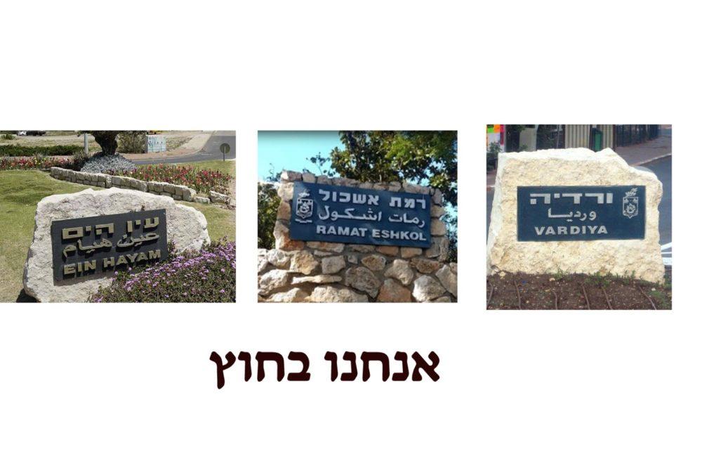 אירועי יום העצמאות בחיפה - שכונות שלא ישתתפו בחגיגות