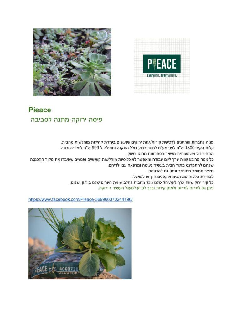 הצעה לרכישת קירות ירוקים - פרויקט הגינה הקהילתית ברחוב סירקין בחיפה (צילום: ניב אוז'לבו (עוז))