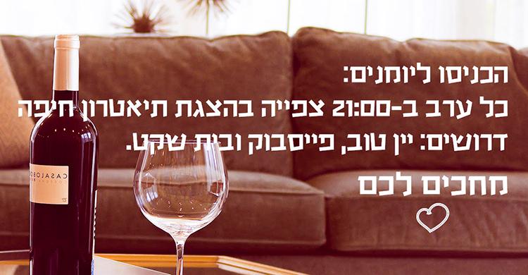 תאטרון חיפה – מלבני – מובייל