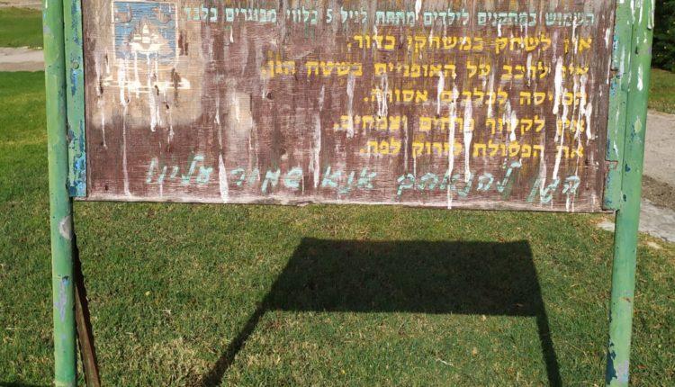 פארק שער העליה בחיפה (צילום: יריב שגיא)