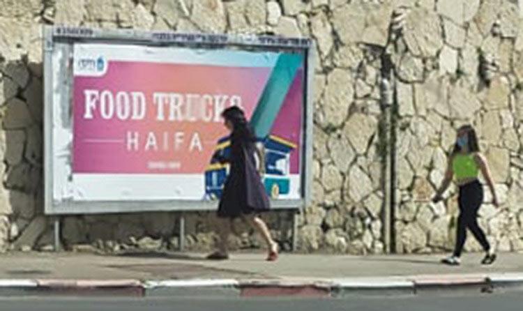 שילוט באנגלית על לוחות מודעות ברחבי העיר חיפה - Food Trucks (צילום: ירון כרמי)