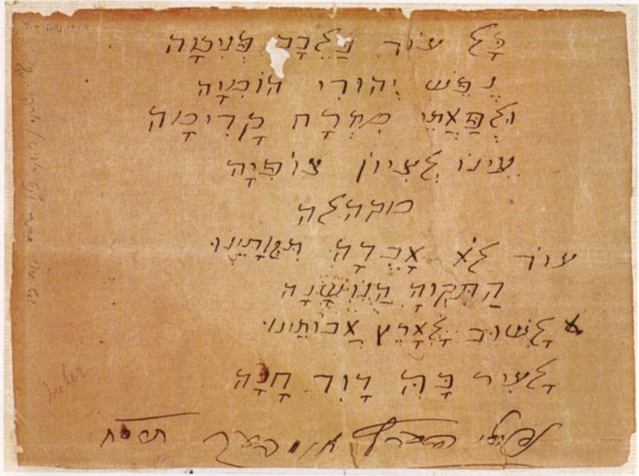 """טיוטה ראשונה של """"תקוותינו"""", בכתב ידו של נפתלי הרץ אימבר משנת 1908 תרס""""ח (מתוך ויקיפדיה - נחלת הכלל)"""