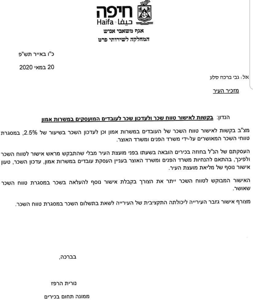 בקשה לאישור העלאת שכר בכירים במשרות אמון בעיריית חיפה