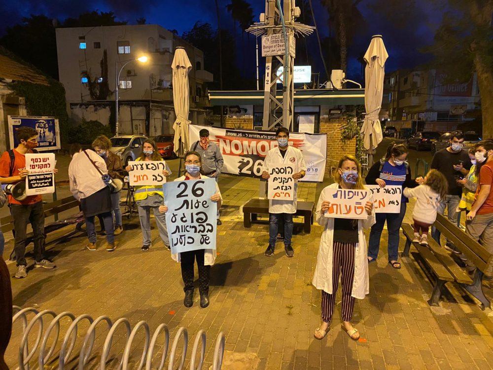 הפגנת הרופאים המתמחים בחיפה (צילום: אקי פלקסר)