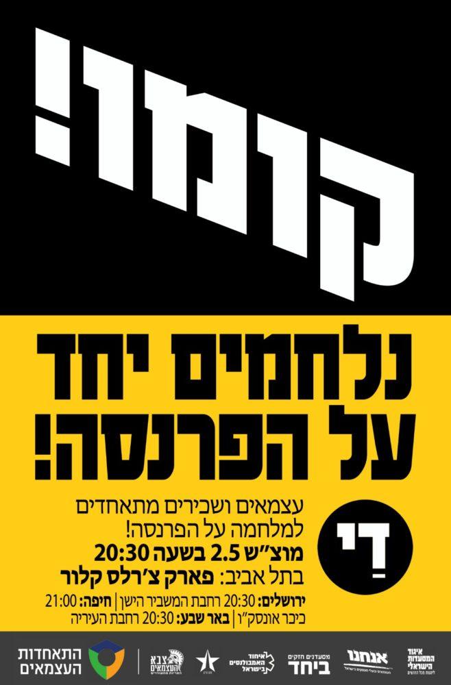 מחאת העצמאים חיפה פלייר